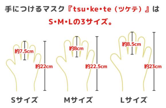 "<a href=""https://a.r10.to/hbNPmU""><span style=""font-size: 16pt;"">>>楽天限定販売手につけるマスク『tsu・ke・te」サイズ"