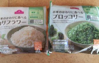 お米の代わりに食べるカリフラワー・ブロッコリー