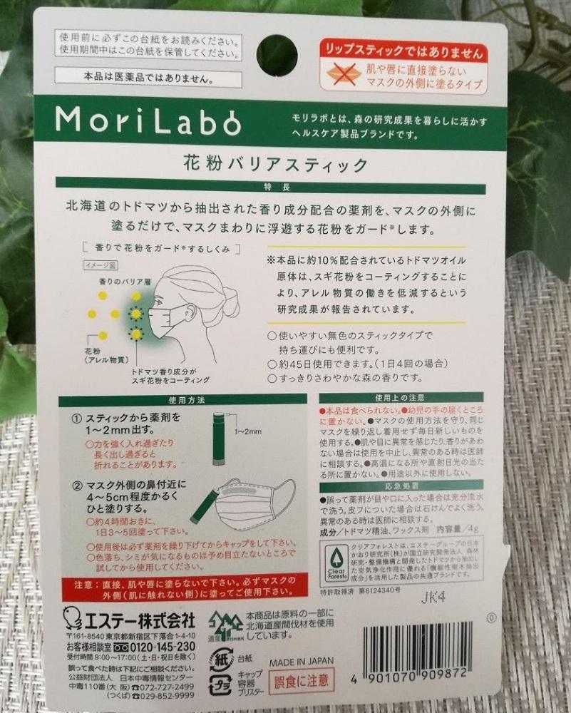 モリラボの用法