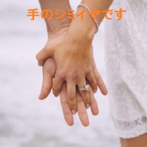 触れ合う手と手