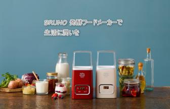 BRUNO 発酵フードメーカーイメージ画像