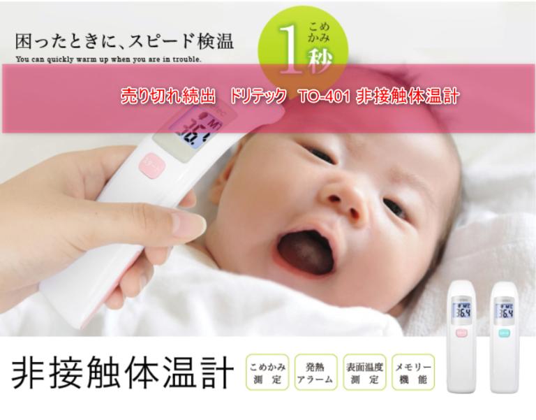 新コロナウイルス対策・ドリテック TO-401 非接触体温計を母の日プレゼントに!