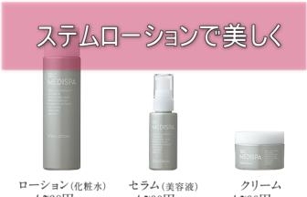 湘南美容外科化粧水ステムローションイメージ画像
