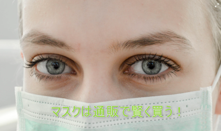 マスク通販購入は必ず【在庫あり】 の確認がポイント!