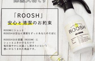 ROOSH除菌消臭スプレーイメージ画像