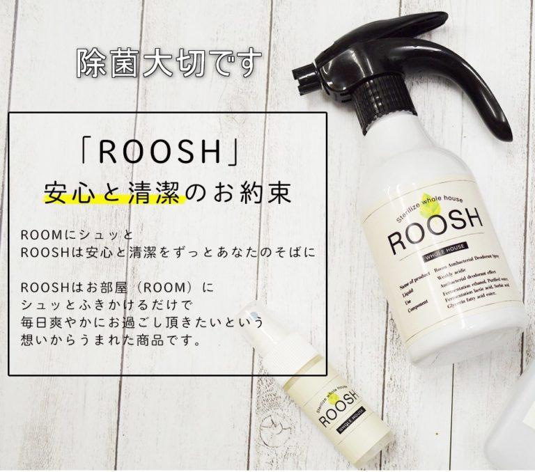ROOSH除菌消臭スプレー【大人気】 で ウィルス対策!