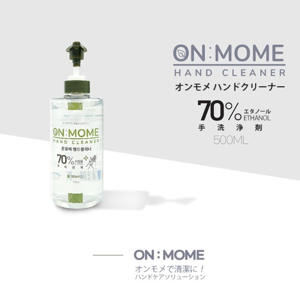 【ON MOME】 ハンドクリーナーが売れています。